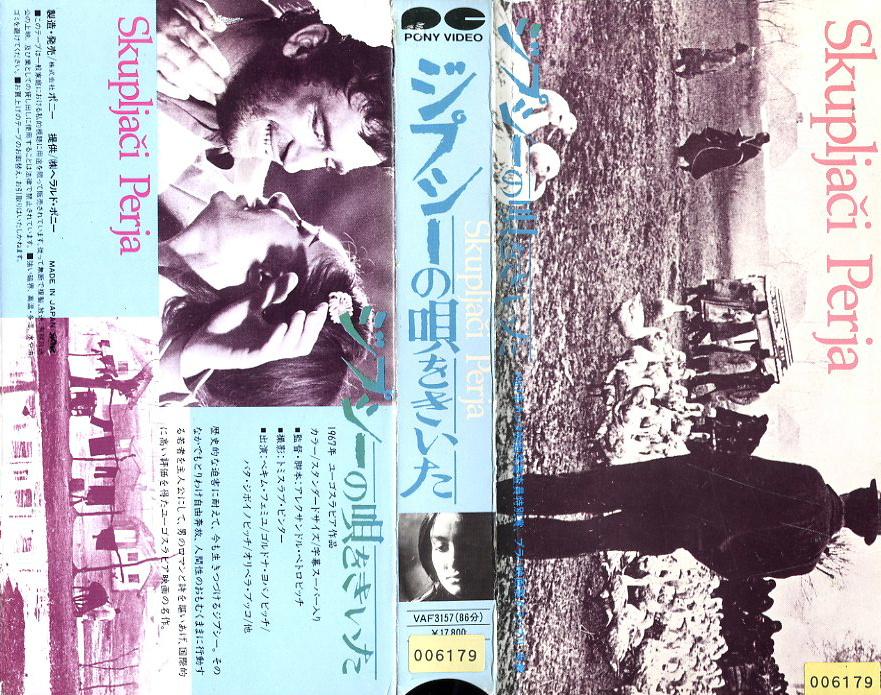 ジプシーの唄をきいた VHSネットレンタル ビデオ博物館 廃盤ビデオ専門店 株式会社Kプラス