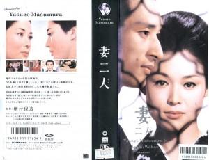 妻二人 VHSネットレンタル ビデオ博物館 廃盤ビデオ専門店 株式会社Kプラス