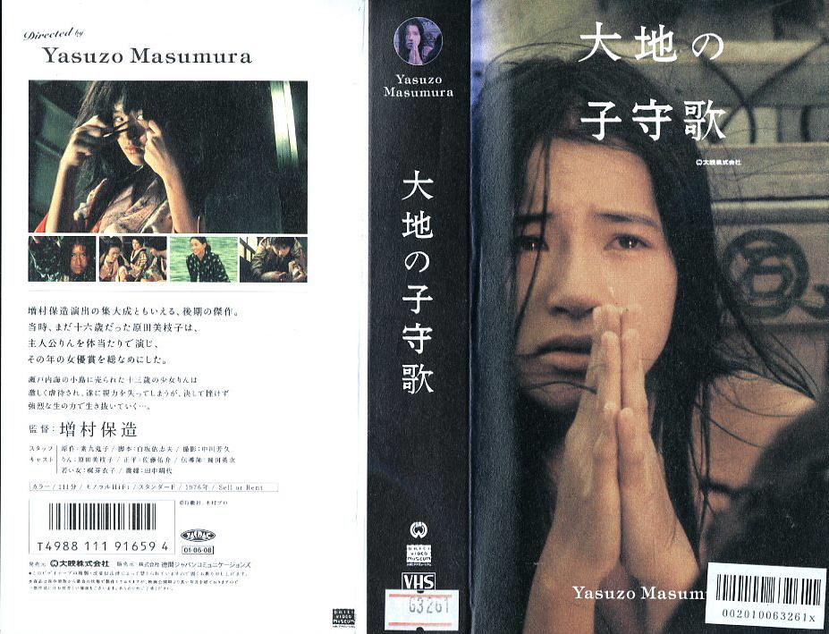 大地の子守歌 VHSネットレンタル ビデオ博物館 廃盤ビデオ専門店 株式会社Kプラス