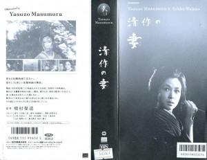清作の妻 VHSネットレンタル ビデオ博物館 廃盤ビデオ専門店 株式会社Kプラス