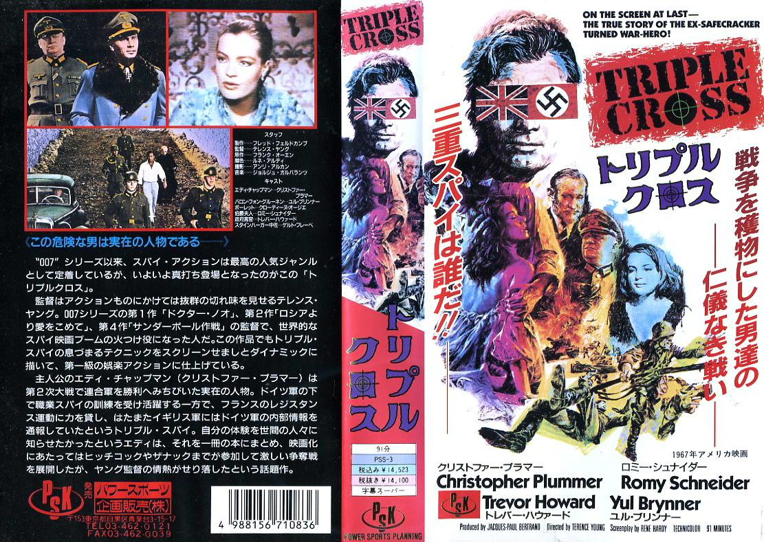 トリプルクロス ロミーシュナイダー VHSネットレンタル ビデオ博物館 廃盤ビデオ専門店 株式会社Kプラス