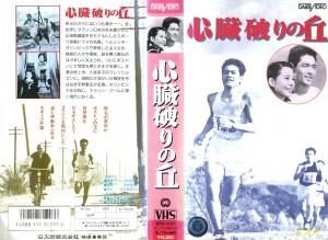 心臓破りの丘 VHSネットレンタル ビデオ博物館 廃盤ビデオ専門店 株式会社Kプラス