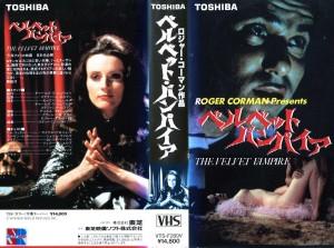 ベルベット・バンパイア (吸血美女ダイアン) VHSネットレンタル ビデオ博物館 廃盤ビデオ専門店 株式会社Kプラス