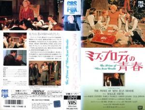 ミスブロディの青春 VHSネットレンタル ビデオ博物館 廃盤ビデオ専門店 株式会社Kプラス