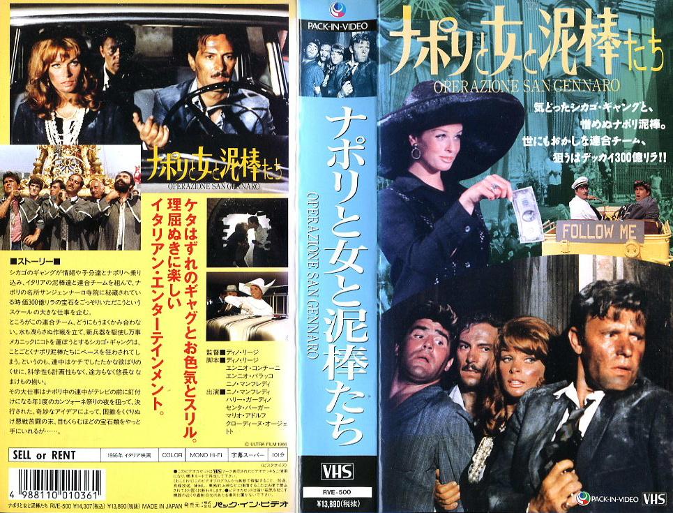 ナポリと女と泥棒たち VHSネットレンタル ビデオ博物館 廃盤ビデオ専門店 株式会社Kプラス