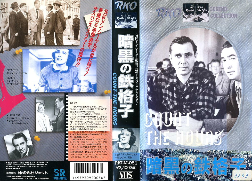 暗黒の鉄格子 ドン・シーゲル VHSネットレンタル ビデオ博物館 廃盤ビデオ専門店 株式会社Kプラス