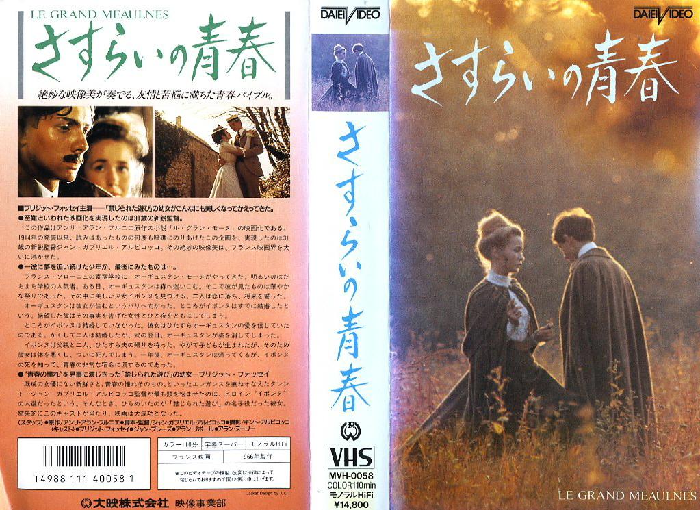 さすらいの青春 VHSネットレンタル ビデオ博物館 廃盤ビデオ専門店 株式会社Kプラス
