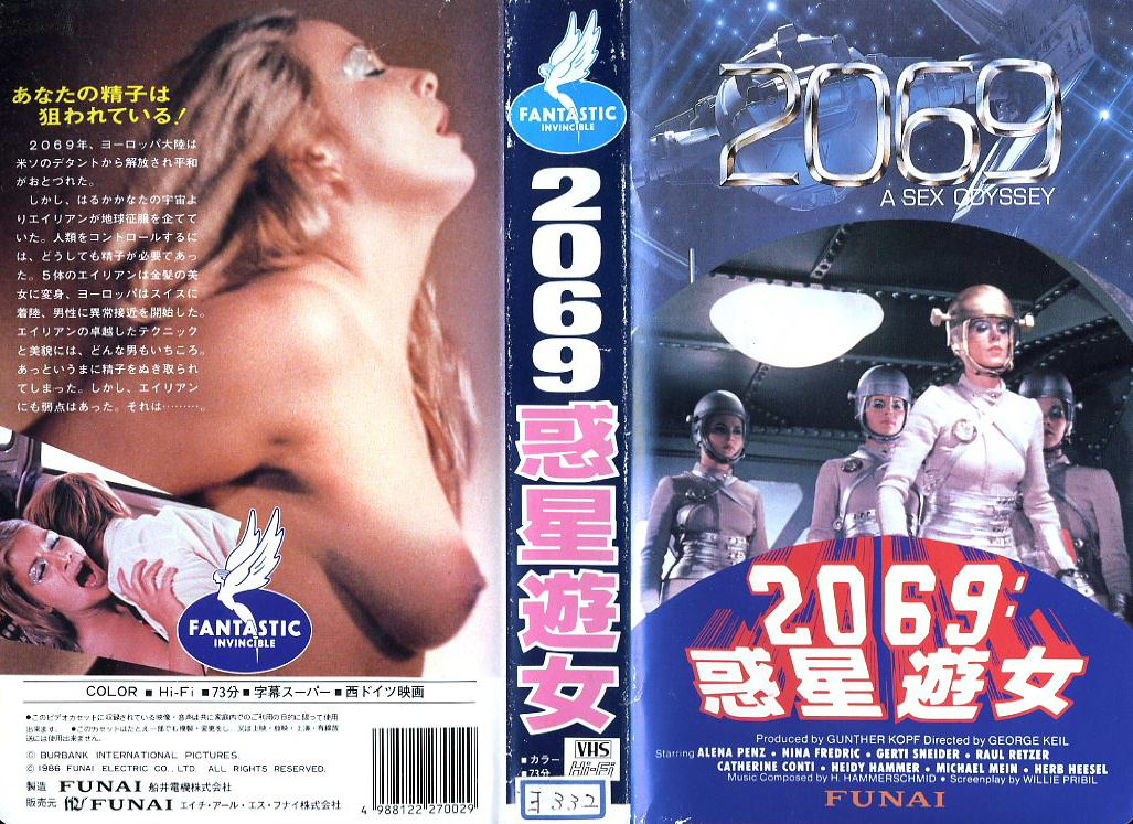 2069惑星遊女 VHSネットレンタル ビデオ博物館 廃盤ビデオ専門店 株式会社Kプラス