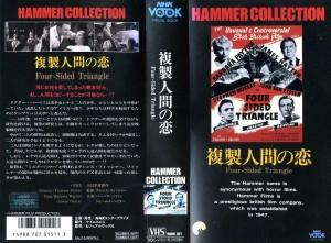 複製人間の恋 ビデオネットレンタル ビデオ博物館 廃盤ビデオ専門店 株式会社Kプラス
