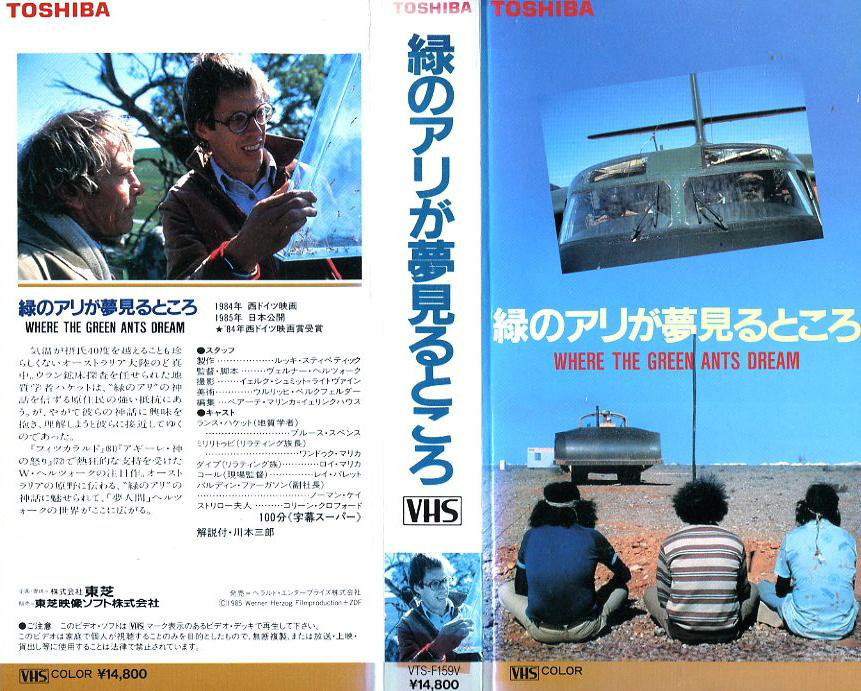 緑のアリが夢見るところ VHSネットレンタル ビデオ博物館 廃盤ビデオ専門店 株式会社Kプラス