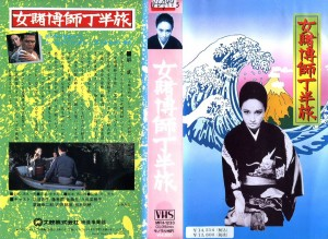 女賭博師丁半旅 VHSネットレンタル ビデオ博物館 廃盤ビデオ専門店 株式会社Kプラス
