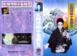 女賭博師十番勝負 VHSネットレンタル ビデオ博物館 廃盤ビデオ専門店 株式会社Kプラス