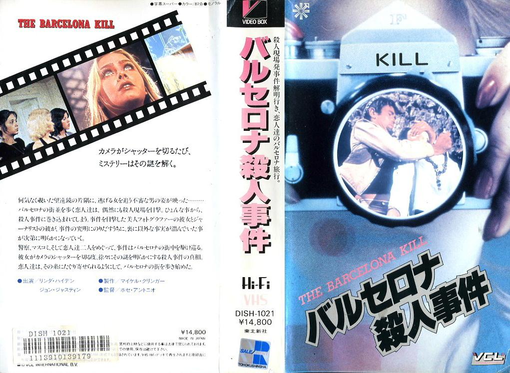バルセロナ殺人事件 VHSネットレンタル ビデオ博物館 廃盤ビデオ専門店 株式会社Kプラス