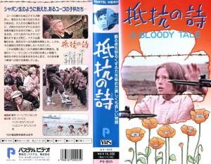 抵抗の詩 VHSネットレンタル ビデオ博物館 廃盤ビデオ専門店 株式会社Kプラス