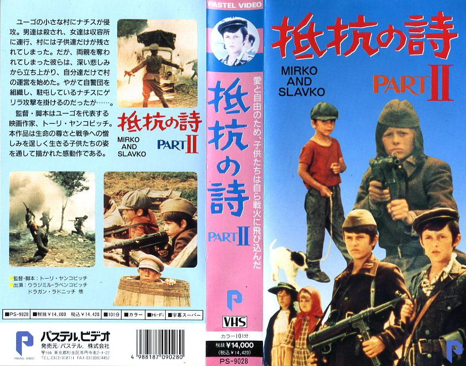 抵抗の詩 PART Ⅱ VHSネットレンタル ビデオ博物館 廃盤ビデオ専門店 株式会社Kプラス