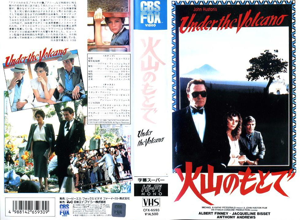 火山のもとで VHSネットレンタル ビデオ博物館 廃盤ビデオ専門店 株式会社Kプラス