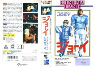 ジョーイ VHSネットレンタル ビデオ博物館 廃盤ビデオ専門店 株式会社Kプラス
