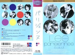 パリジェンヌ VHSネットレンタル ビデオ博物館 廃盤ビデオ専門店 株式会社Kプラス