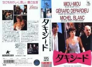 タキシード VHSネットレンタル ビデオ博物館 廃盤ビデオ専門店 株式会社Kプラス