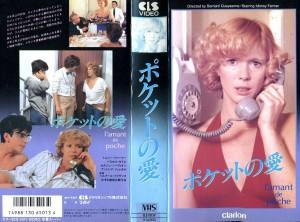 ポケットの愛 VHSネットレンタル ビデオ博物館 廃盤ビデオ専門店 株式会社Kプラス