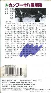カンフー十八羅漢陣 (少林寺・十八羅漢拳) VHSネットレンタル ビデオ博物館 廃盤ビデオ専門店 株式会社Kプラス