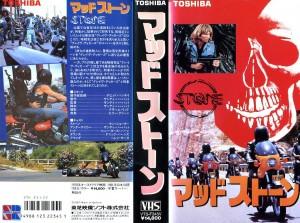 マッドストーン VHSネットレンタル ビデオ博物館 廃盤ビデオ専門店 株式会社Kプラス