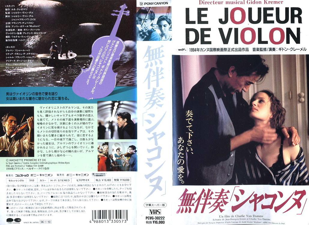 無伴奏「シャコンヌ」 VHSネットレンタル ビデオ博物館 廃盤ビデオ専門店 株式会社Kプラス ビデオ買取 VHS買取