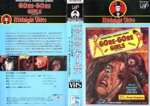 ゴア・ゴア・ガールズ VHSネットレンタル ビデオ博物館 廃盤ビデオ専門店 株式会社Kプラス