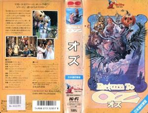 オズ RETURN TO OZ VHSネットレンタル ビデオ博物館 廃盤ビデオ専門店 株式会社Kプラス
