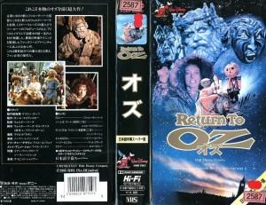 オズ RETURN TO OZ VHSネットレンタル ビデオ博物館 廃盤ビデオ専門店 株式会社Kプラス ビデオ買取