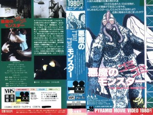 悪魔のゴミゴミモンスター VHSネットレンタル ビデオ博物館 廃盤ビデオ専門店 株式会社Kプラス