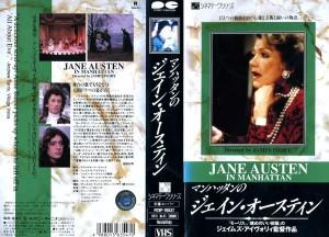 マンハッタンのジェイン・オースティン VHSネットレンタル ビデオ博物館 廃盤ビデオ専門店 株式会社Kプラス