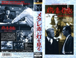 メグレ赤い灯を見る VHSネットレンタル ビデオ博物館 廃盤ビデオ専門店 株式会社Kプラス