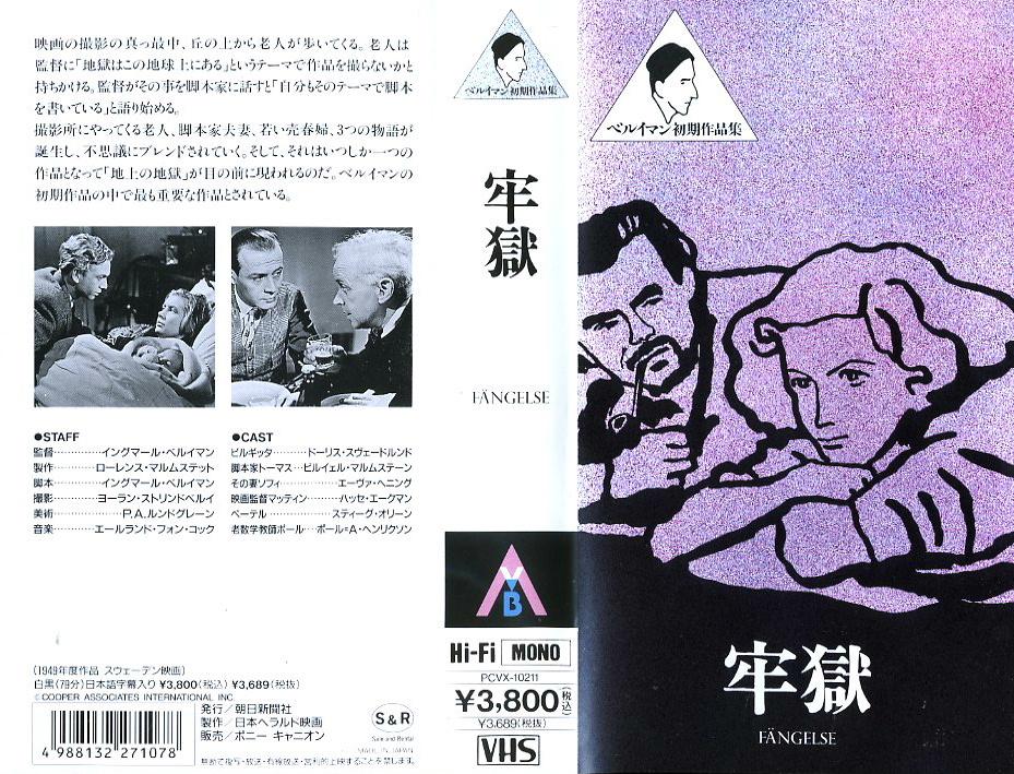 牢獄 VHSネットレンタル ビデオ博物館 廃盤ビデオ専門店 株式会社Kプラス