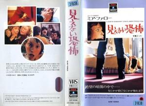 見えない恐怖 VHSネットレンタル ビデオ博物館 廃盤ビデオ専門店 株式会社Kプラス