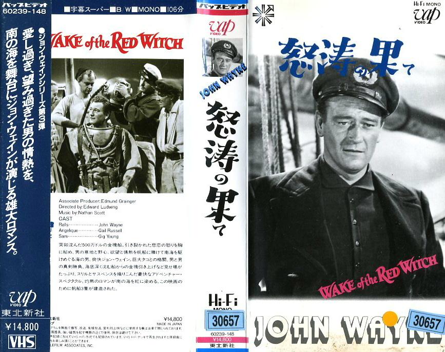 怒涛の果て VHSネットレンタル ビデオ博物館 廃盤ビデオ専門店 株式会社Kプラス