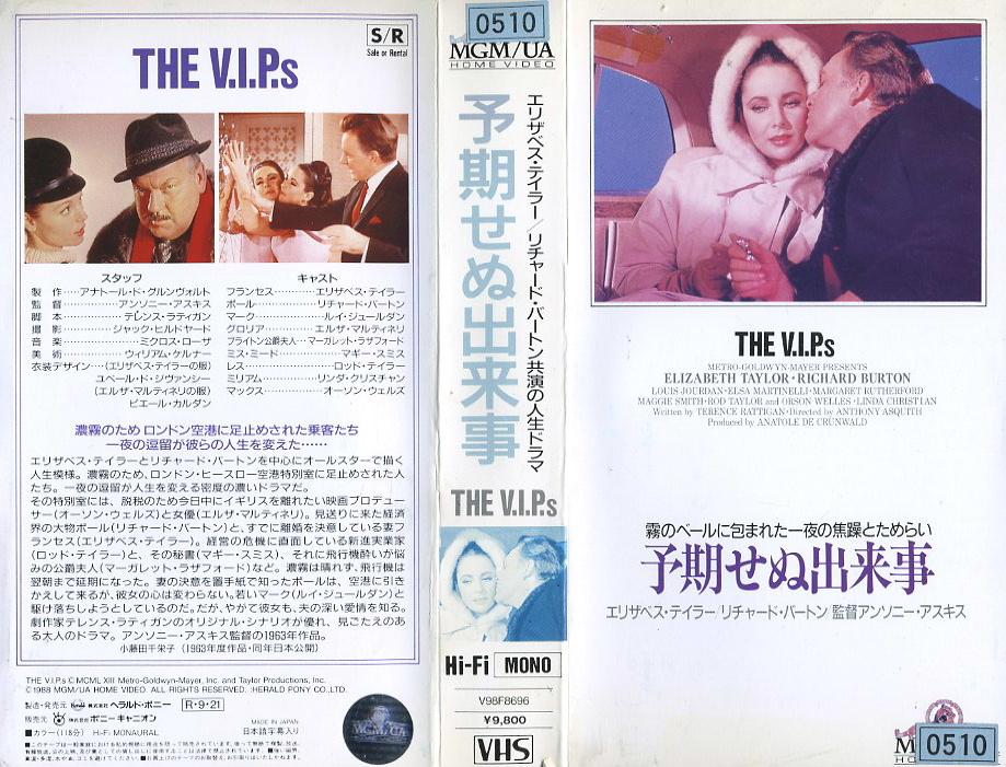 予期せぬ出来事 VHSネットレンタル ビデオ博物館 廃盤ビデオ専門店 株式会社Kプラス