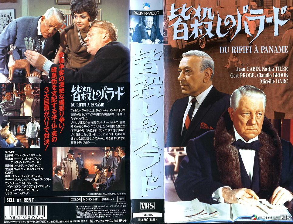 皆殺しのバラード VHSネットレンタル ビデオ博物館 廃盤ビデオ専門店 株式会社Kプラス