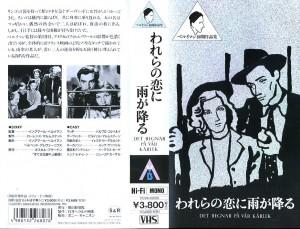 われらの恋に雨が降る VHSネットレンタル ビデオ博物館 廃盤ビデオ専門店 株式会社Kプラス