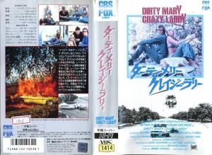 ダーティ・メリー クレイジー・ラリー ダーティメリークレイジーラリー VHSネットレンタル ビデオ博物館 廃盤ビデオ専門店 株式会社Kプラス