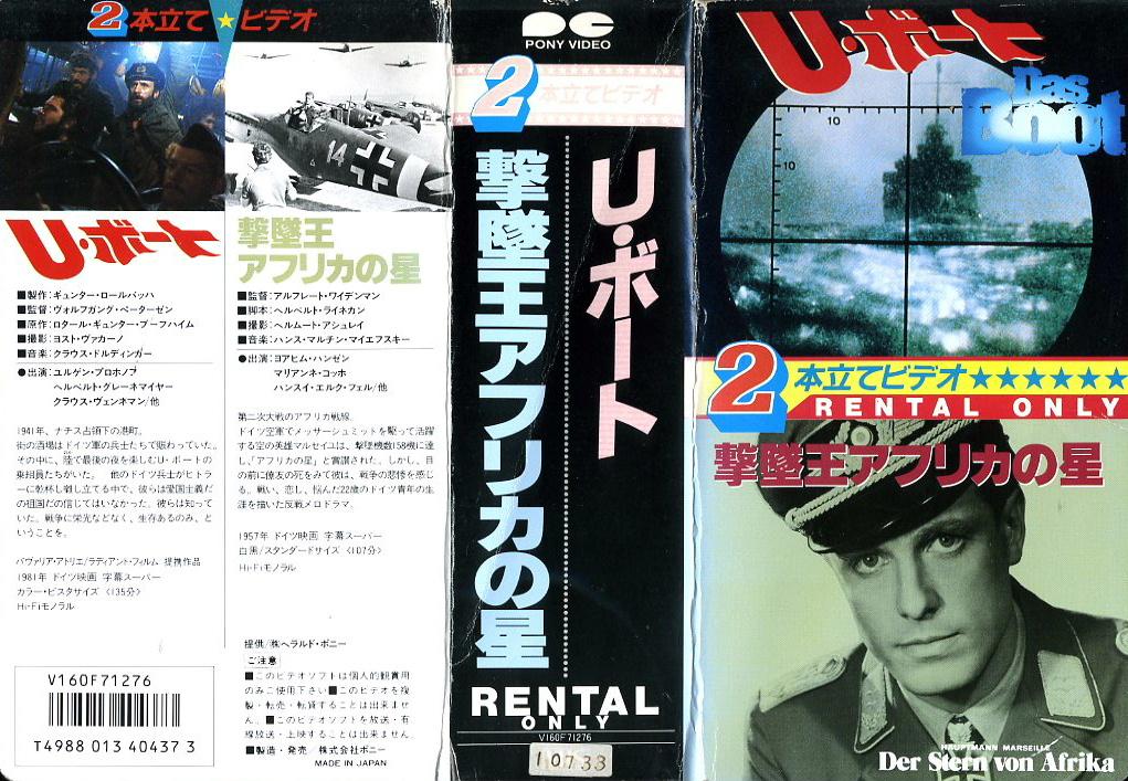 撃墜王アフリカの星 Uボート 2本立てビデオ VHSネットレンタル ビデオ博物館 廃盤ビデオ専門店 株式会社Kプラス