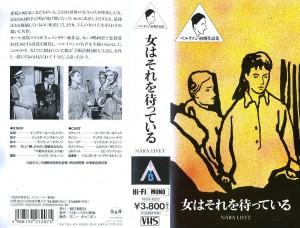 女はそれを待っている VHSネットレンタル ビデオ博物館 廃盤ビデオ専門店 株式会社Kプラス