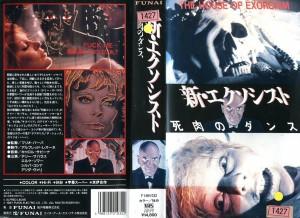 新エクソシスト 死肉のダンス VHSネットレンタル ビデオ博物館 廃盤ビデオ専門店 株式会社Kプラス