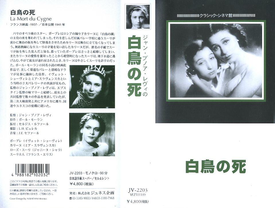白鳥の死 ジャン・ブノワ・レヴィの白鳥の死 VHSネットレンタル ビデオ博物館 廃盤ビデオ専門店 株式会社Kプラス