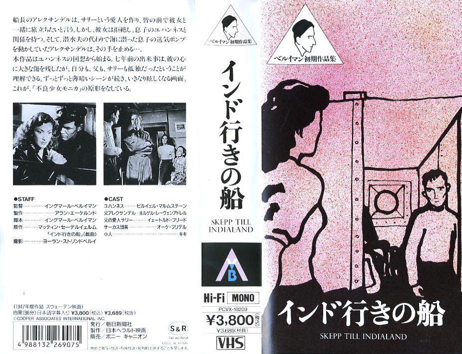 インド行きの船 VHSネットレンタル ビデオ博物館 廃盤ビデオ専門店 株式会社Kプラス
