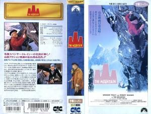 山 (THE MOUNTAIN) スペンサー・トレイシー VHSネットレンタル ビデオ博物館 廃盤ビデオ専門店 株式会社Kプラス