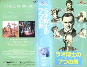 ラオ博士の7つの顔 VHSネットレンタル ビデオ博物館 廃盤ビデオ専門店 株式会社Kプラス