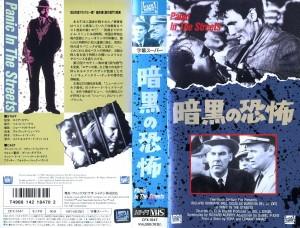 暗黒の恐怖 VHSネットレンタル ビデオ博物館 廃盤ビデオ専門店 株式会社Kプラス