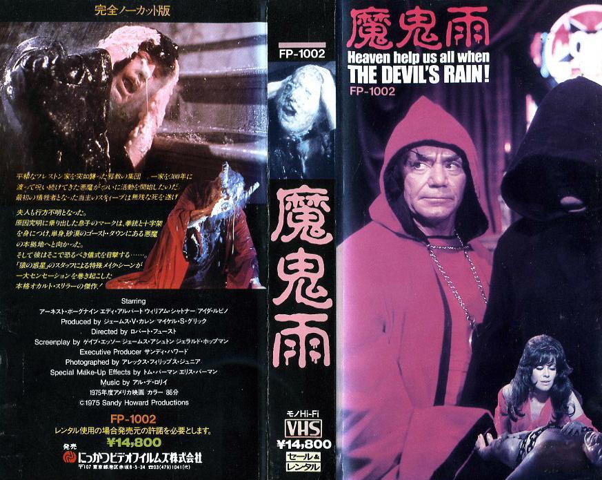 魔鬼雨 VHSネットレンタル ビデオ博物館 廃盤ビデオ専門店 株式会社Kプラス