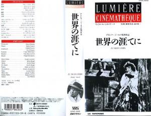 世界の涯てに VHSネットレンタル ビデオ博物館 廃盤ビデオ専門店 株式会社Kプラス